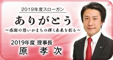 2019年度理事長 原 孝次