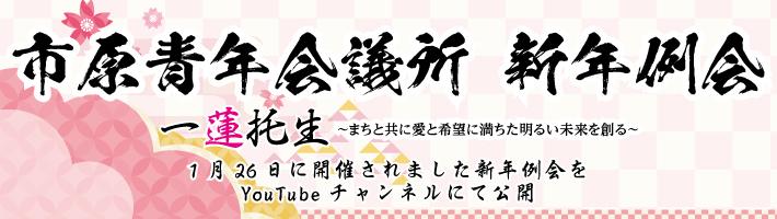 YouTubeチャンネルにて1月26日開催新年例会公開中