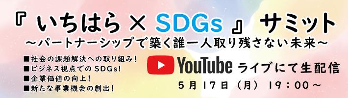 YouTubeライブにて5月17日開催例会公開中
