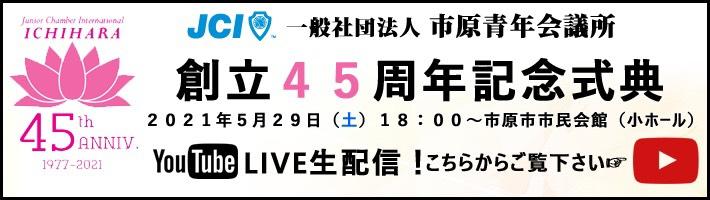 YouTubeライブにて5月29日開催 45周年式典公開中